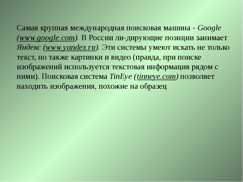 Самая крупная международная поисковая машина - Google (www.google.com). В Рос...