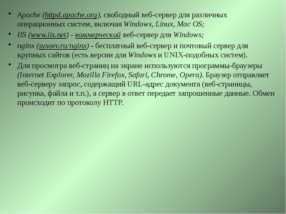 Apache (httpd.apache.org), свободный веб-сервер для различных операционных си...