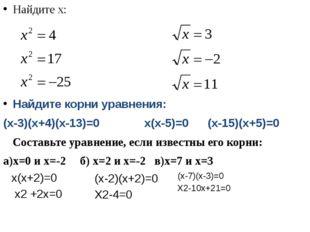 Найдите x: Найдите корни уравнения: (x-3)(x+4)(x-13)=0 x(x-5)=0 (x-15)(x+5)=0