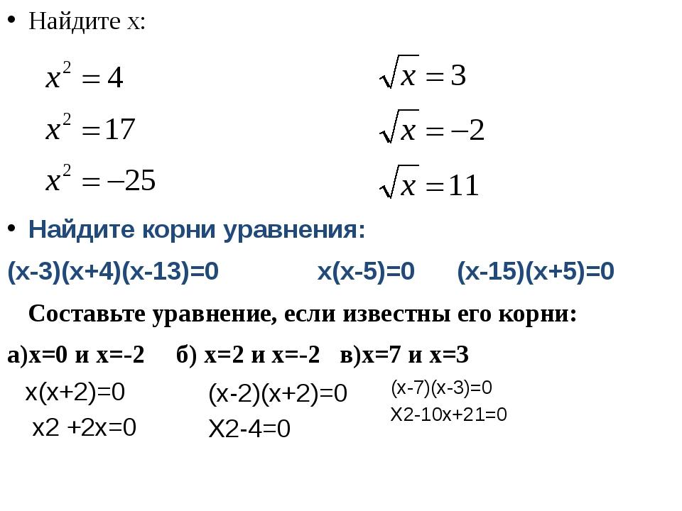 Найдите x: Найдите корни уравнения: (x-3)(x+4)(x-13)=0 x(x-5)=0 (x-15)(x+5)=0...