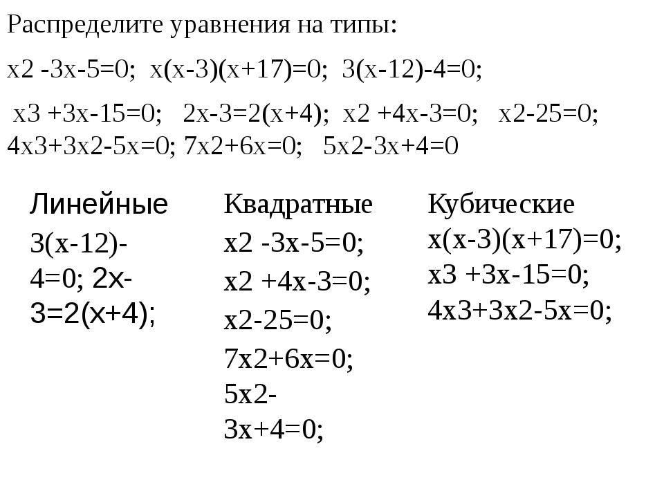 Распределите уравнения на типы: x2 -3x-5=0; x(x-3)(x+17)=0; 3(x-12)-4=0; x3 +...