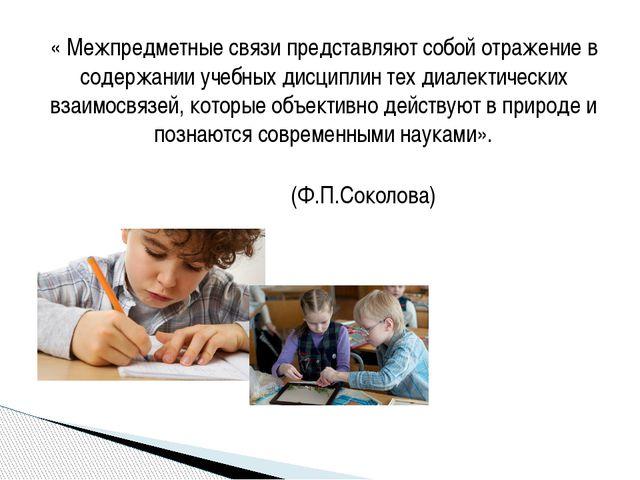« Межпредметные связи представляют собой отражение в содержании учебных дисци...