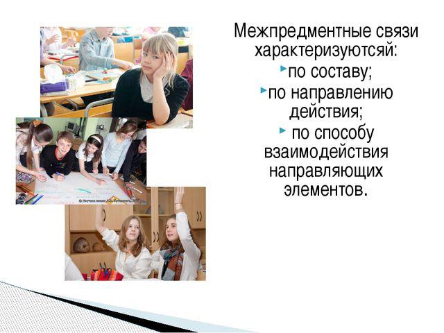 Межпредментные связи характеризуютсяй: по составу; по направлению действия; п...