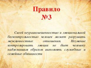 Правило №3 Своей неуравновешенностью и эмоциональной бесконтрольностью челове