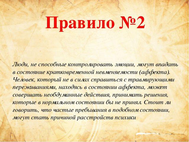 Правило №2 Люди, не способные контролировать эмоции, могут впадать в состояни...