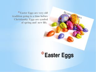 Easter Eggs are very old tradition going to a time before Christianity. Eggs