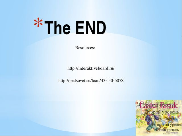 The END http://interaktiveboard.ru/ http://pedsovet.su/load/43-1-0-5078 Resou...