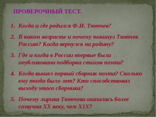 ПРОВЕРОЧНЫЙ ТЕСТ. Когда и где родился Ф.И. Тютчев? В каком возрасте и почему