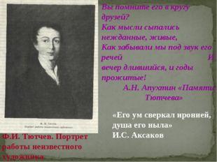Ф.И. Тютчев. Портрет работы неизвестного художника Вы помните его в кругу др