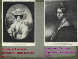 Элеонора Тютчева (Петерсон), первая жена поэта Эрнестина Тютчева (Дернберг),