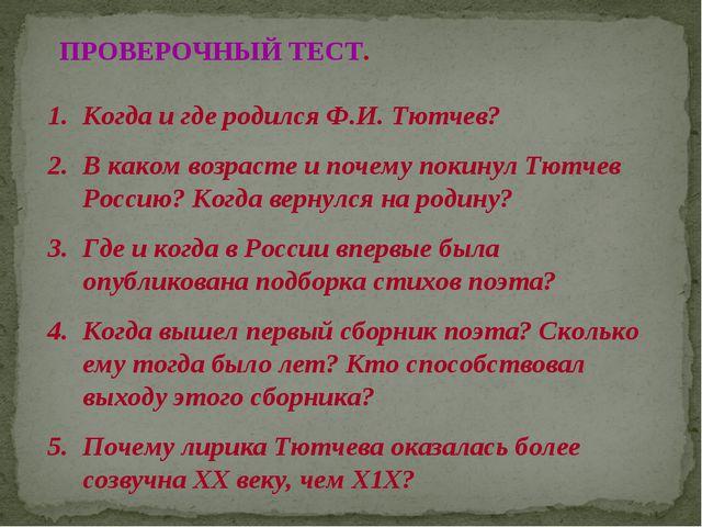 ПРОВЕРОЧНЫЙ ТЕСТ. Когда и где родился Ф.И. Тютчев? В каком возрасте и почему...