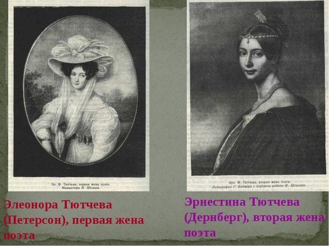 Элеонора Тютчева (Петерсон), первая жена поэта Эрнестина Тютчева (Дернберг),...