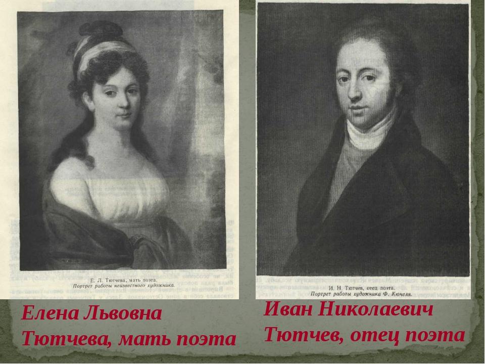 Елена Львовна Тютчева, мать поэта Иван Николаевич Тютчев, отец поэта