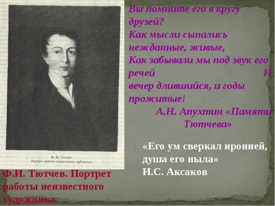 Ф.И. Тютчев. Портрет работы неизвестного художника Вы помните его в кругу др...