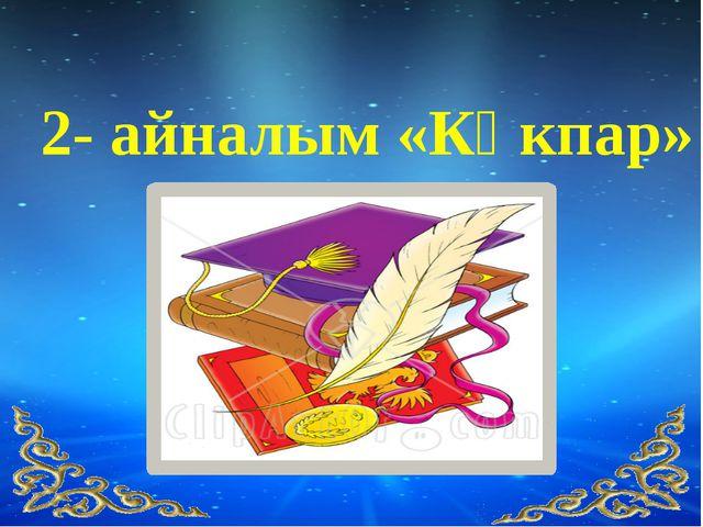 2- айналым «Көкпар»