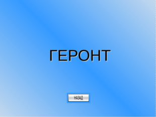 ГЕРОНТ