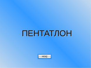 ПЕНТАТЛОН