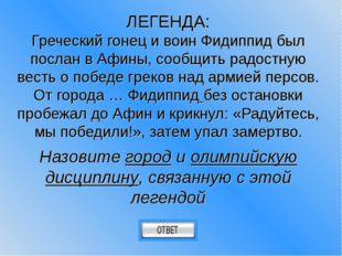 ЛЕГЕНДА: Греческий гонец и воин Фидиппид был послан в Афины, сообщить радостн