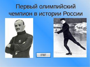 Первый олимпийский чемпион в истории России
