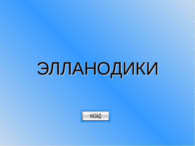 ЭЛЛАНОДИКИ