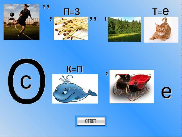 ,, , п=з ,, , т=е с к=п , е
