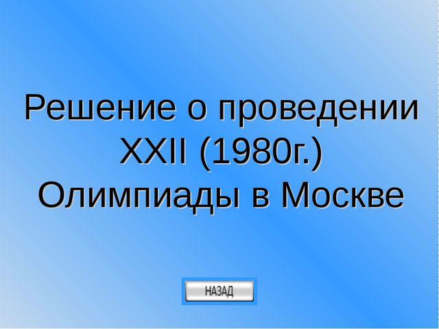 Решение о проведении XXII (1980г.) Олимпиады в Москве