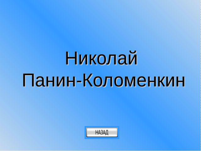 Николай Панин-Коломенкин