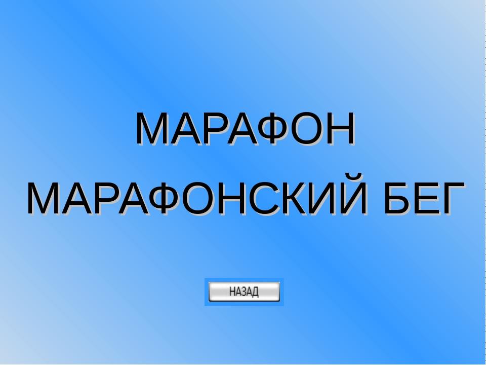 МАРАФОН МАРАФОНСКИЙ БЕГ