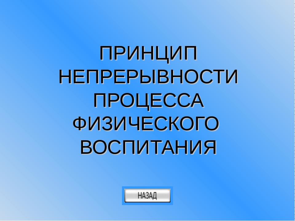 ПРИНЦИП НЕПРЕРЫВНОСТИ ПРОЦЕССА ФИЗИЧЕСКОГО ВОСПИТАНИЯ