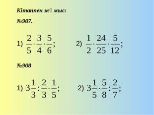 Кітаппен жұмыс: №907. 1) 2) №908 1) 2)