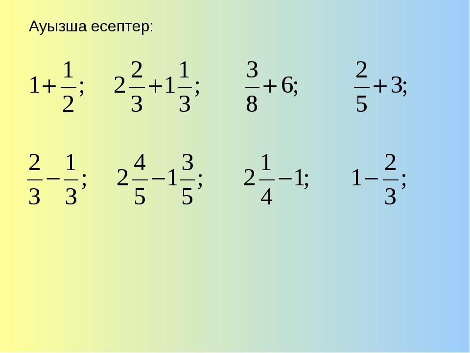 Ауызша есептер: