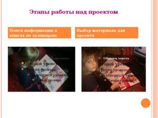 Этапы работы над проектом Поиск информации в книгах по кулинарии Выбор матери