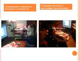 Сканирование выбранного материала в компьютер Создание проекта в программе пр