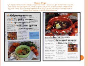 Первые блюда супы представляют собой блюда с жидкой основой – бульоном. Для п