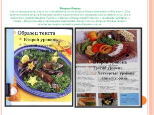 Вторые блюда как за праздничном, так и на повседневном столе вторые блюда зан