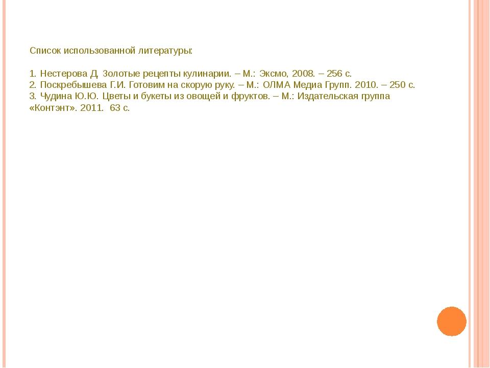Список использованной литературы: 1. Нестерова Д. Золотые рецепты кулинарии....