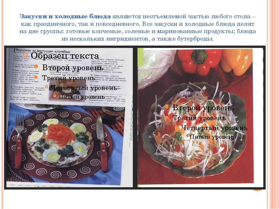 Закуски и холодные блюда являются неотъемлемой частью любого стола – как праз...