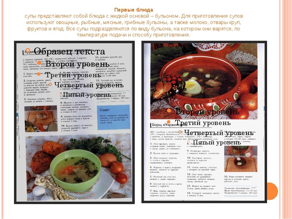 Первые блюда супы представляют собой блюда с жидкой основой – бульоном. Для п...