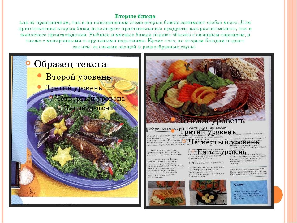 Вторые блюда как за праздничном, так и на повседневном столе вторые блюда зан...