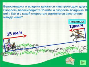Показать (2) 100 м Миша начал догонять Борю, когда расстояние между ними был