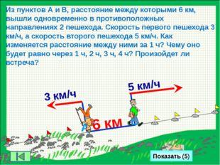 Показать (2) 200 км Из двух пунктов, удаленных друг от друга на 200 км, одно