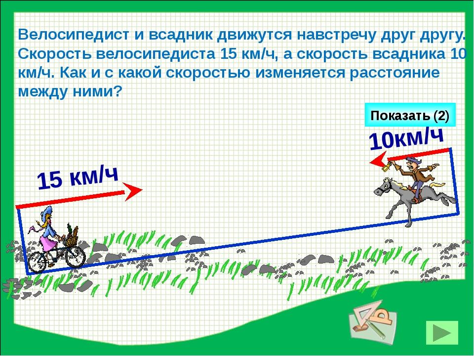 Показать (2) 100 м Миша начал догонять Борю, когда расстояние между ними был...