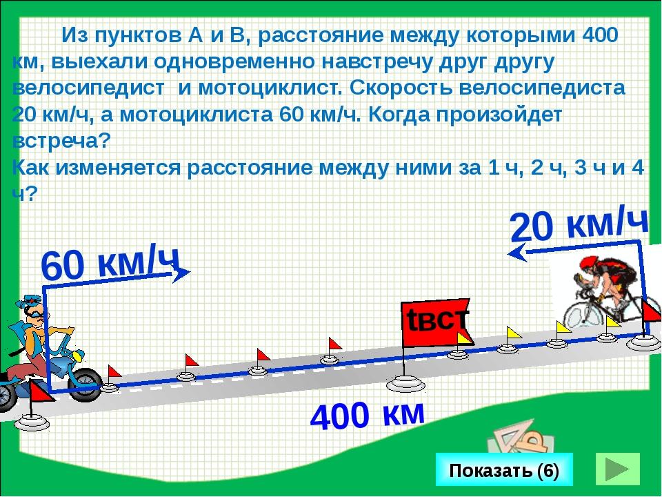 Из пунктов А и В, расстояние между которыми 400 км, выехали одновременно нав...