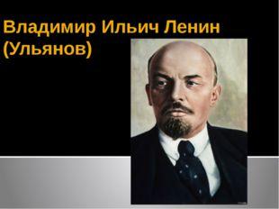 Владимир Ильич Ленин (Ульянов)