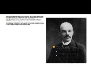 В 1888 году Ленин снова приезжает в Казань и вступает в один из местных марк