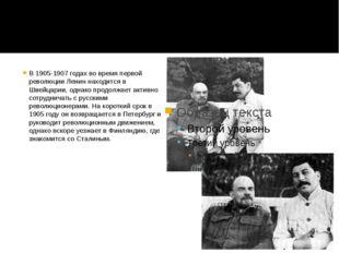 В 1905-1907 годах во времяпервой революцииЛенин находится в Швейцарии, одн