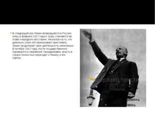 В следующий раз Ленин возвращается в Россию лишь в феврале 1917 года и сразу
