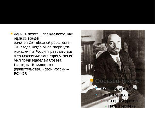 Ленин известен, прежде всего, как один из вождей великойОктябрьской революц...