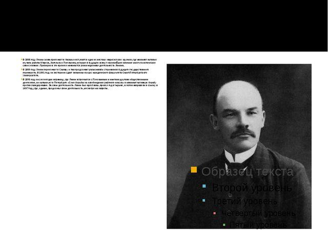 В 1888 году Ленин снова приезжает в Казань и вступает в один из местных марк...