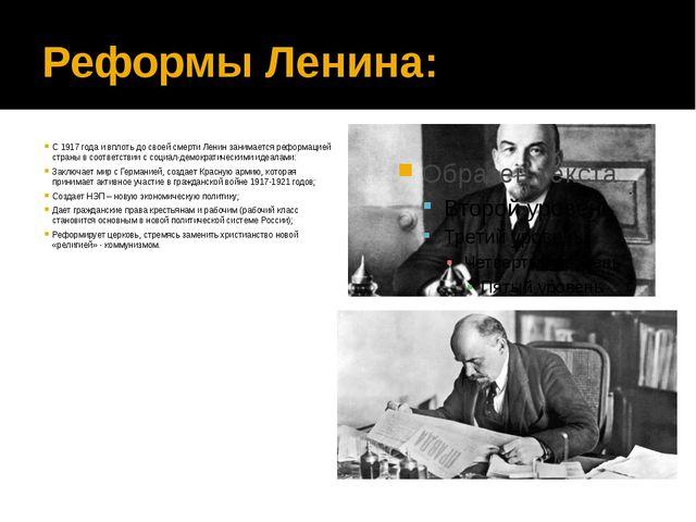 Реформы Ленина: С 1917 года и вплоть до своей смерти Ленин занимается реформа...